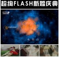 绚丽新婚庆典FLASH源文件下载