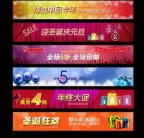 元旦圣诞节淘宝店招广告设计psd