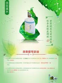 绿色保湿化妆品A4宣传单