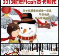 蛇年新春Flash贺卡制作(2013元旦贺卡)