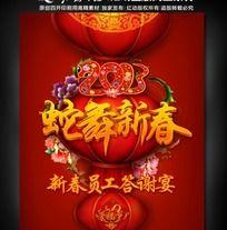 2013春节海报素材