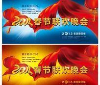 2013春节联欢晚会背景图