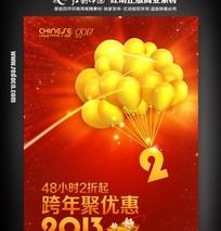 2013跨年聚优惠促销海报