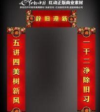 2013年政府部门春节对联