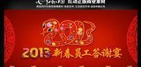 2013新年素材psd