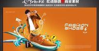 弹性鞋海报设计