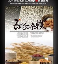 五谷杂粮店海报设计