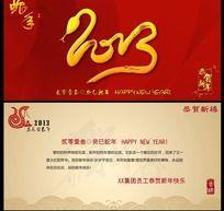2013年蛇年公司拜年明信片 PSD