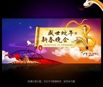 2013蛇年春节晚会舞台背景图设计