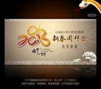 2013蛇年新春团拜会背景图