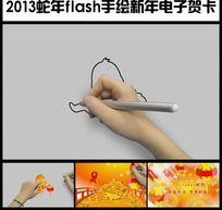 2013手绘flash新年贺卡|蛇年新春电子贺卡 FLA
