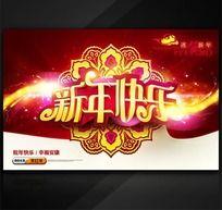 2013新年快乐商业促销海报