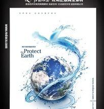 保护地球水资源公益宣传海报