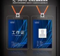 高科技公司员工胸卡设计