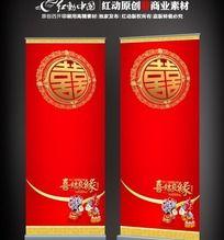 中式婚礼x展架设计