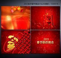 2013蛇年大发中国结春节晚会片头AE源文件