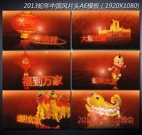 11款 中国结灯笼春节视频