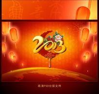 2013中国风宵晚会海报设计