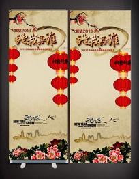 中国风蛇年x展架设计
