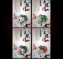 中国风菜根谭宣传展板PSD