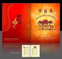 2013春节晚会节目单
