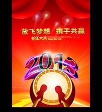 2013年蛇年新年海报 DM宣传单设计