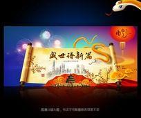 2013蛇年盛世谱新篇通用背景