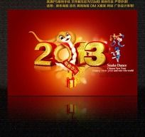 2013新春快乐海报