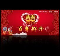 7款 百年好合结婚庆典婚礼背景展板psd素材下载