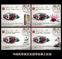 中国风论语学校教育展板设计
