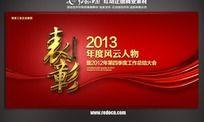 2013年度风云人物表彰大会背景