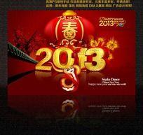 2013蛇贺新春海报设计