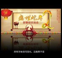 2013盛世蛇年通用背景图