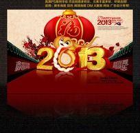 2013蛇年快乐海报设计