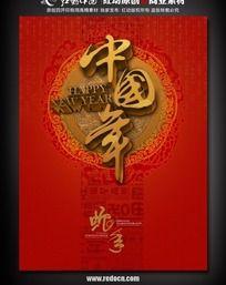 2013中国年海报设计