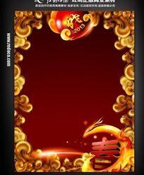 金色蛇云纹2013海报背景设计