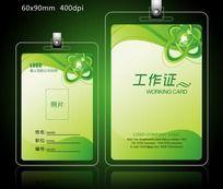绿色科技工作证设计