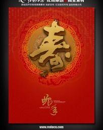 蛇年寿海报设计