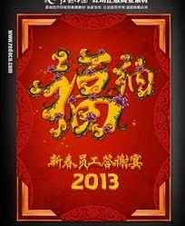 新年多福海报设计
