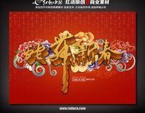 喜庆蛇舞新春海报