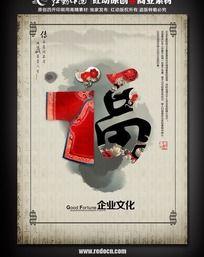 福海报图片