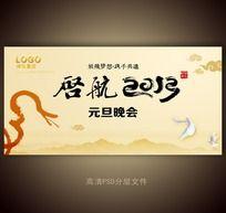 启航2013蛇年元旦晚会背景设计