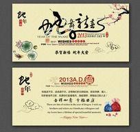 中国风贺年名信片设计