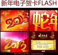 2013新年电子贺卡