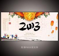2013中国年文化海报设计