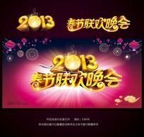 2013年春节联欢晚会舞台背景