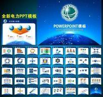 国家电网电力公司电业供电动画幻灯片PPT