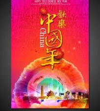 欢乐中国年宣传海报