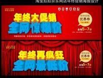 淘宝拍拍京东网店年终促销店铺海报