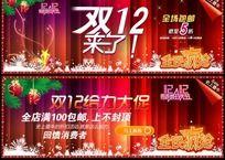 淘宝网店双12促销海报
